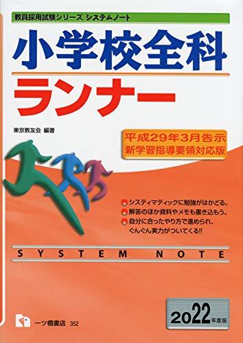 小学校全科ランナー[2022年度版] (教員採用試験シリーズ)