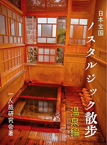 日本全国ノスタルジック散歩〜温泉編〜
