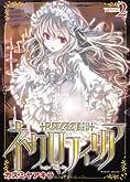 少女幻葬ネクロフィリア 2 (ヴァルキリーコミックス)