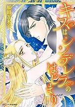 キスはシンデレラのはじまり【新装版】 (ハーモニィ by ハーレクイン)