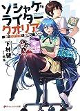 ソシャゲライター クオリアちゃん ―恋とシナリオと報酬を― (ダッシュエックス文庫DIGITAL)