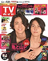 TVガイド関東版 2020年 5/8 号 [雑誌]