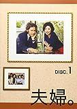 夫婦。Vol.1 [DVD]