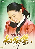 宮廷女官 チャングムの誓い VOL.7[DVD]