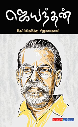 The politics of tamil short story (Jeyanthan) article by Writer Sa. Tamilselvan. Book day website is Branch of Bharathi Puthakalayam