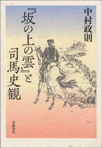 『坂の上の雲』と司馬史観