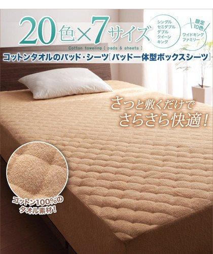 コットンタオルのパッド一体型ボックスシーツ シングル 20色から選べる!ザブザブ洗えて気持ちいい! さくら【ノーブランド品】