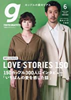 Tokyo graffti(トウキョウグラフィティ) 2018年 06 月号 [雑誌]