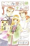 ここが愛のまん中 3 (白泉社レディース・コミックス)
