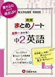 世界一わかる!  中2 英語 まとめノート:書き込むだけで得点UP!
