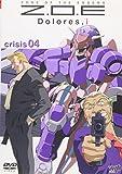 Z.O.E Dolores,i crisis 04[DVD]