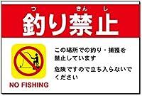 注意・禁止看板 釣り禁止【2】 (30cm×45cm【両面テープ】)