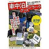 車中泊用品グッズ&ノウハウ (ヤエスメディアムック647)