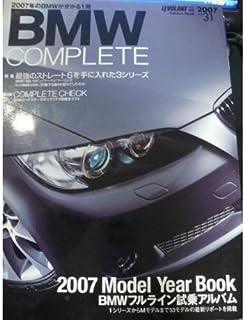 BMWコンプリート vol.31 (Gakken Mook)