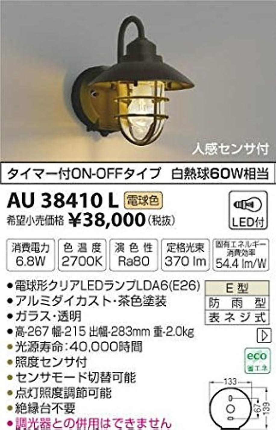 低下楽しい差別的AU38410L 電球色LED人感センサ付アウトドアポーチ灯