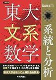 東大文系数学 系統と分析 (大学受験)