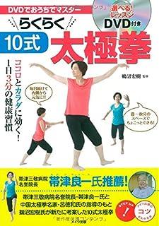 DVDでおうちでマスター らくらく10式太極拳 ココロとカラダに効く! 1日3分の健康習慣 (コツがわかる本!)