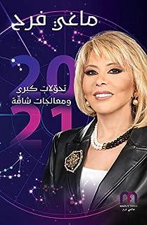 Maguy Farah - Horoscope 2021 فرح 2021 - تحولات كبرى ومعالجات شاقة