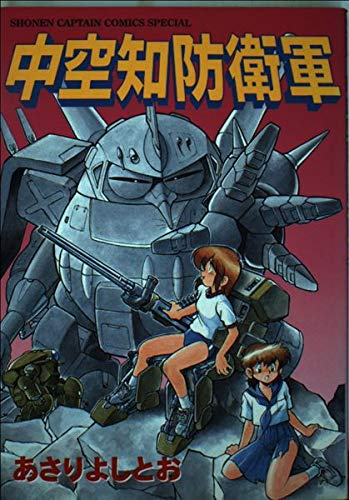 中空知防衛軍 (少年キャプテンコミックス)