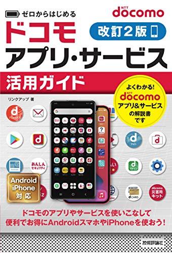 ゼロからはじめる docomoアプリ・サービス活用ガイド[改訂2版]