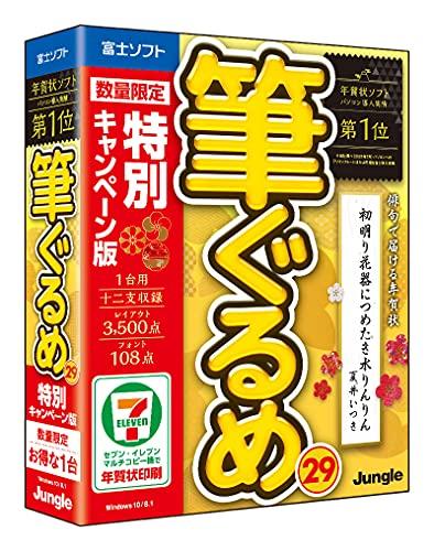【最新版】筆ぐるめ 29 特別キャンペーン版