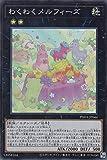 遊戯王 PHRA-JP044 わくわくメルフィーズ (日本語版 スーパーレア) ファントム・レイジ