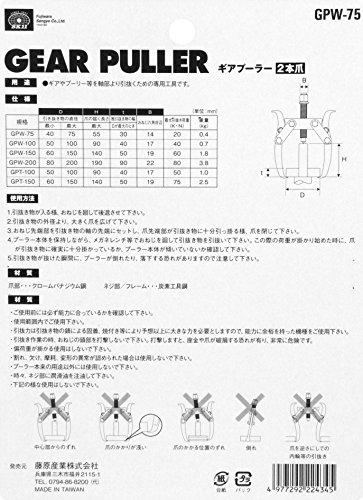藤原産業『SK11ギアプーラー2本爪(GPW-75)』