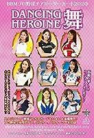BBM プロ野球チアリーダーカード2020 DANCING HEROINE -舞-
