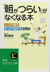 「朝がつらい」がなくなる本―ぐっすり眠る、すっきり起きる習慣術。