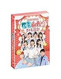 てんとうむChu!の世界をムチューにさせます宣言!DVD-BOX〈初回限定生産〉[DVD]