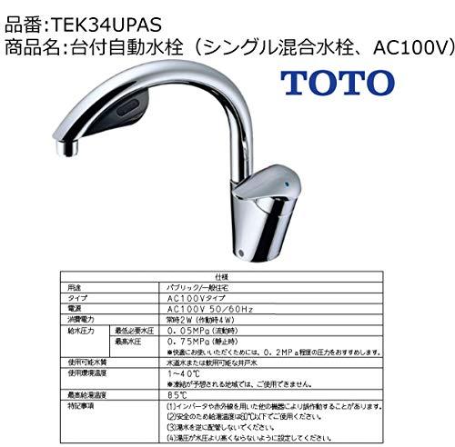 台付自動水栓(シングル混合水栓、AC100V) TEK34UPAS