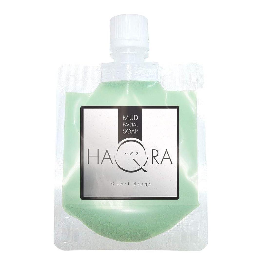 エピソードむさぼり食う弱いハクラ HAQRA クレイ洗顔 泥洗顔 石鹸 石けん