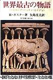 世界最古の物語―バビロニア・ハッティ・カナアン (現代教養文庫)