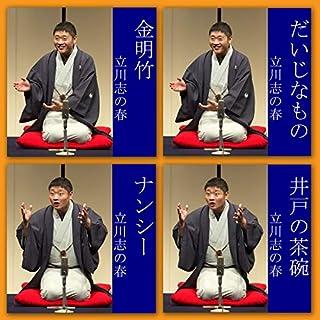 『立川志の春 (4本セット)』のカバーアート
