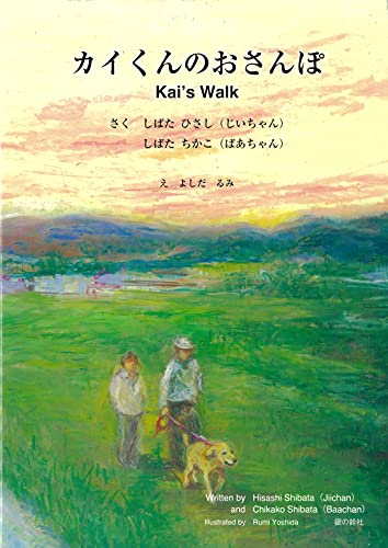 カイくんのおさんぽ Kai's Walk