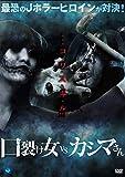 口裂け女 vs カシマさん[DVD]