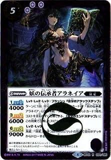 BS42-020 妖の伝承者アラネイア R