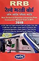 Navdeep Railway RRB Bharti Board Online Non-Technical CBT Pariksha Guide 2019
