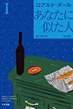 表紙: あなたに似た人〔新訳版〕 Ⅰ | 田口 俊樹