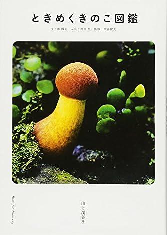ときめくきのこ図鑑 (Book for Discovery)