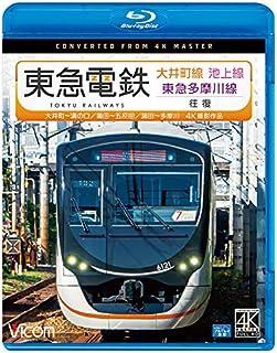 東急電鉄 大井町線・池上線・東急多摩川線 往復 4K撮影作品 【Blu-ray Disc】