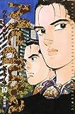メドゥーサ(10) (ビッグコミックス)