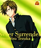 Never Surrender 歌詞