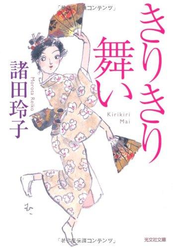 きりきり舞い (光文社時代小説文庫)