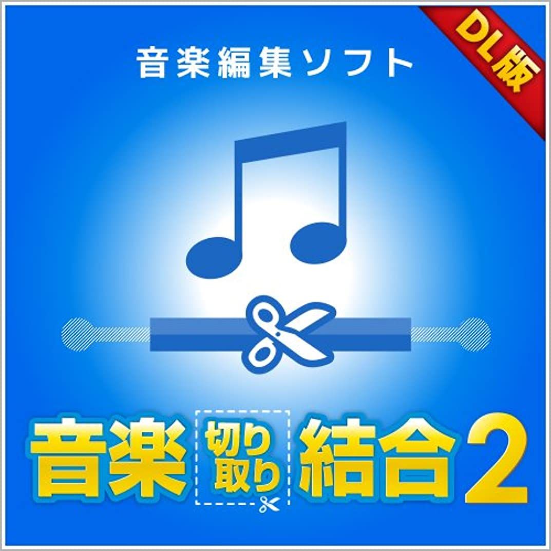 獣威信キャッシュ音楽切り取り結合2 DL版 [ダウンロード]
