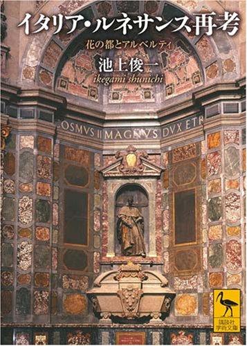 イタリア・ルネサンス再考 花の都とアルベルティ (講談社学術文庫)の詳細を見る