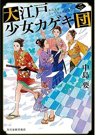 大江戸少女カゲキ団(二) (ハルキ文庫 な 10-12)