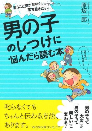 すばる舎『男の子のしつけに悩んだら読む本』
