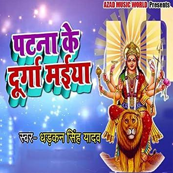 Patna Ke Durga Maiya