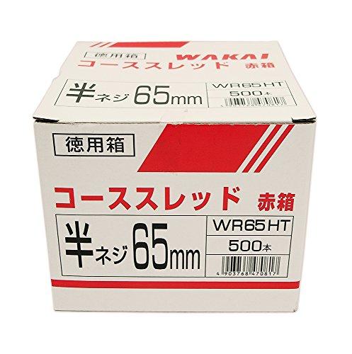 WAKAI コーススレッド赤箱 半ネジ 65mm